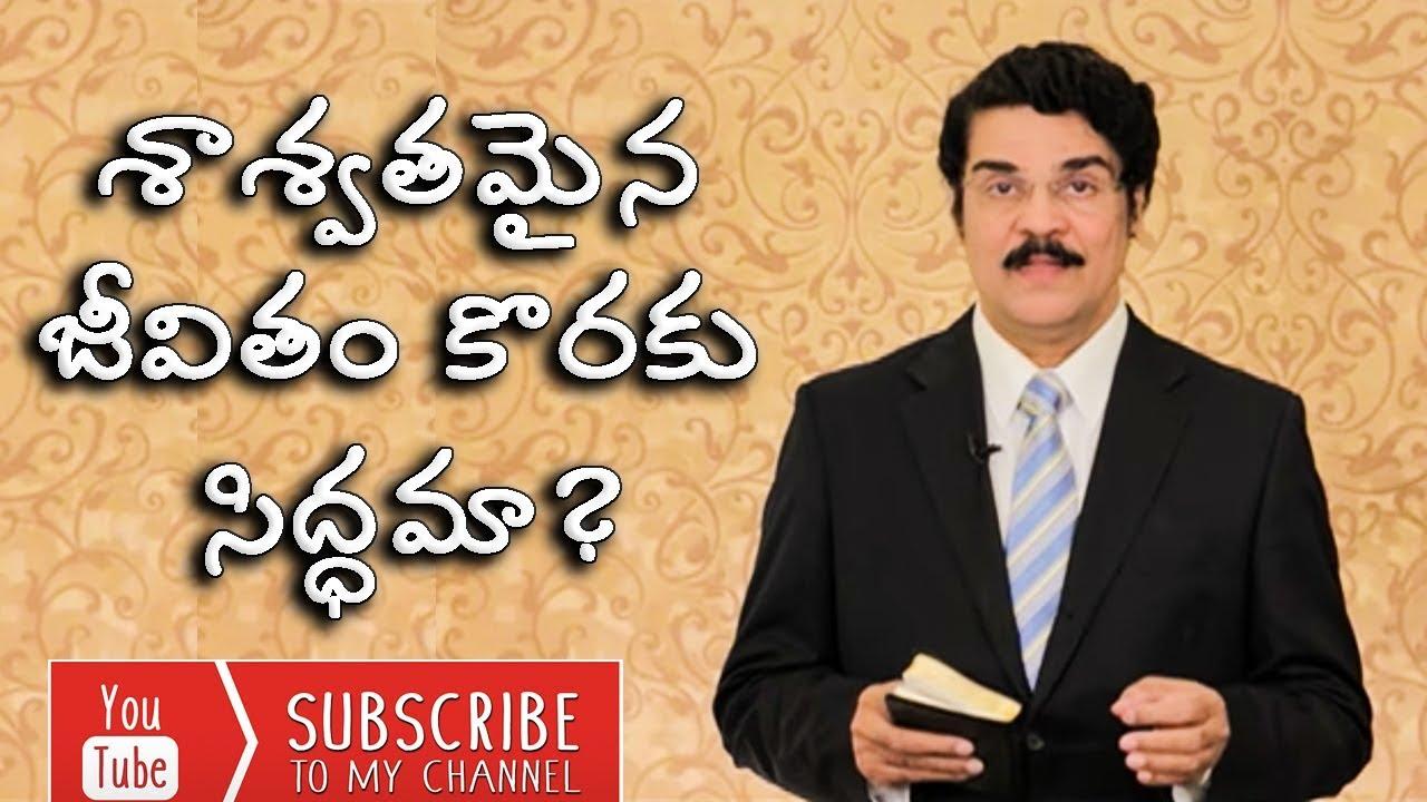 Manna Manaku | శాశ్వతమైన జీవితం కొరకు సిద్ధమా? | Are You Ready for Eternity? | Dr Jayapaul