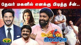 Vikram Prabhu 22-03-2020 Thevar Magan Sivaji | Ulle Veliye | Jaya Tv