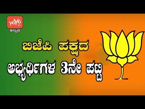ಬಿಜೆಪಿ ಪಕ್ಷದ  ಅಭ್ಯರ್ಥಿಗಳ 3 ನೇ ಪಟ್ಟಿ   Bjp 3rd Candidate List 2018 Karnataka   YOYO Kannada News
