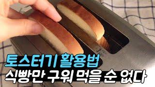 이거 구워도 되나? 토스터기로 식빵만 구울 순 없다…