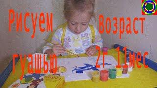 Ребенок рисует гуашью Возраст 2 года 11 месяцев The Child Draws(Ребенок рисует гуашью Возраст 2 года 11 месяцев The Child Draws. Рисовать наше любимое занятие. Рисовать гуашью..., 2016-06-01T14:40:42.000Z)