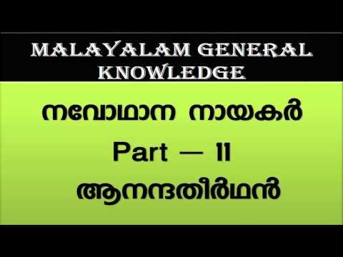 kerala renaissance leaders - ananda theerthan