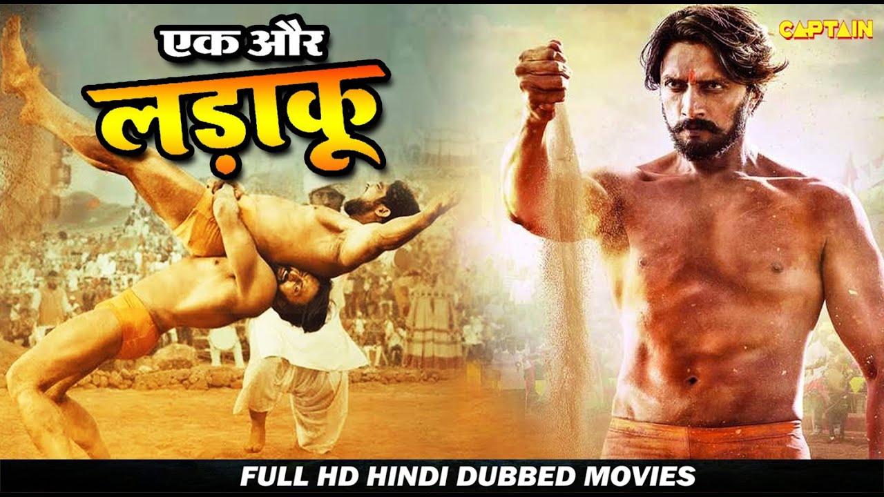 एक और लड़ाकू ( Ek Aur Ladaaku ) HD हिंदी डब फिल्म    सुदीप, राम्या, दिव्या स्पंदना