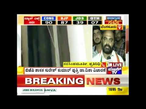 Rajajinagar Money Distribution Case: BJP MLA Suresh Kumar Daughter Disha's Enquiry Today
