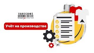 Торгсофт. Учет производства в программе Торгсофт (версия 7.9.0.6, 2013 г.)