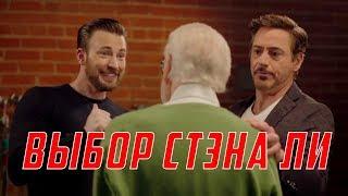 Короткометражка 'Выбор Стэна Ли: Железный Человек или Капитан Америка?'. Русские субтитры