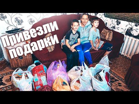 Дети в шоке!!! Привезли подарки от добрых людей. (Слово пацана,Вася на сене,Сказал сделал,Сансара)