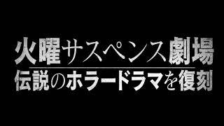 2018年2月2日発売- DIGレーベル、名作ドラマを復刻。 「底知れぬ欲...