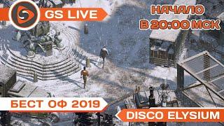 Disco Elysium. Стрим GS LIVE - Best of 2019