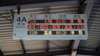 2018.10.04 高雄站4A月台列車資訊顯示器(莒光510次)