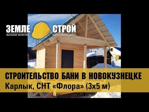 Строительство бань под ключ в Новокузнецке и Новокузнецком районе, Карлык, СНТ «Флора» (3х5м).Цена