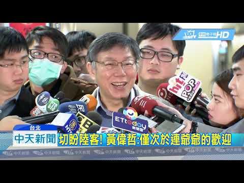 20190111中天新聞 打臉總統?! 黃偉哲:習沒說九二共識是一國兩制