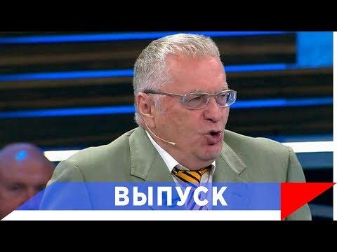 Жириновского будут судить...