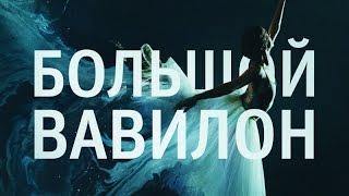«Большой Вавилон» — фильм в СИНЕМА ПАРК