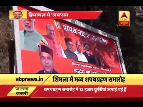 Jai Ram Thakur to take oath as the new Chief Minister of Himachal Pradesh today