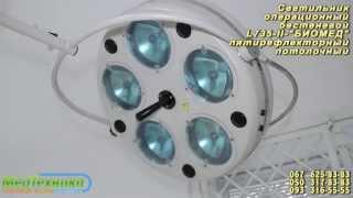 Светильник операционный бестеневой L735-II-