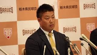 8月1日に元巨人村田修一が会見! 現在の心境を明かす