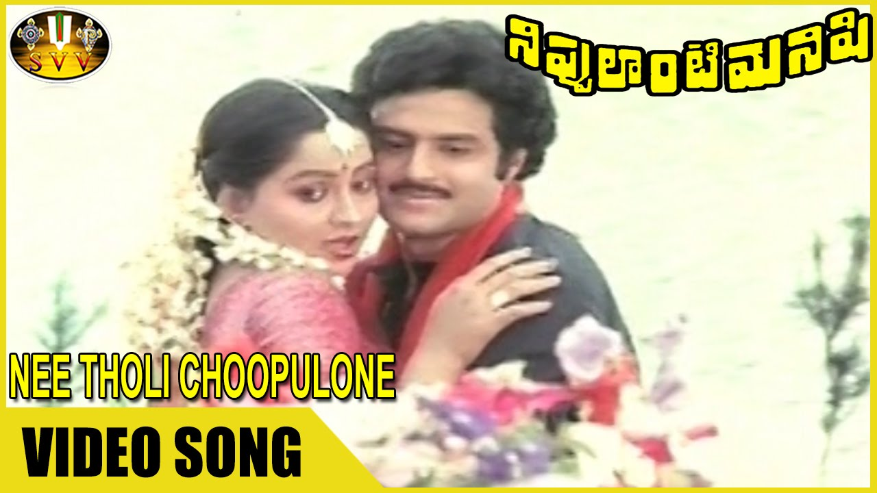 nee toli choopulone songs
