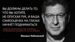 Как повысить самооценку, уверенность в себе Михаил Лабковский