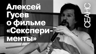 Алексей Гусев о фильме «Сексперименты» Хосе Мария Нуньеса