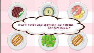 Дружній пікнік, або не всім подобається каша - Типова Українська Родина