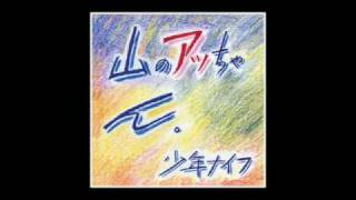 Shonen Knife - Chinese Song from the Oglio Records release Yama-no ...