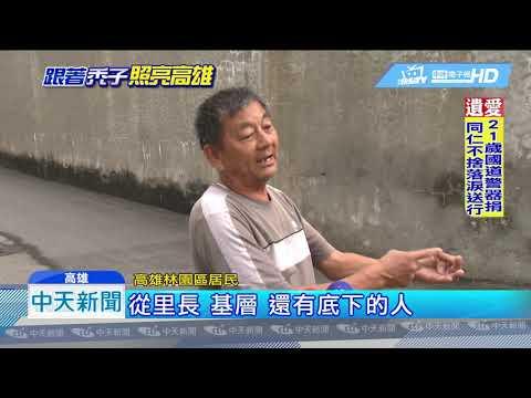 20181127中天新聞 8/23淹水韓國瑜勘災 林園受災戶由綠轉藍