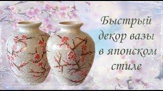 видео Декор вазы — Цветы в квартире