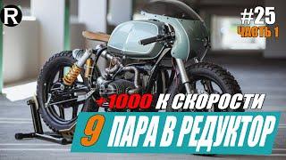 25. 9 ПАРА В РЕДУКТОР ч1 . BMW R100 из Урала. Ремонт и Тюнинг/ РАЙНИ