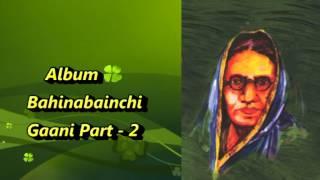 Are Khopya Madhye { Bahinabainchi Gaani ) Part - 2