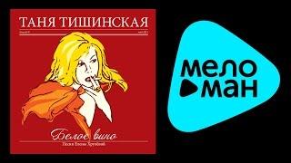 Таня Тишинская - Белое Вино
