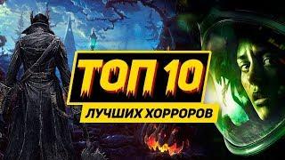 ТОП 10 хорроров для ПК, PS4 и Xbox One