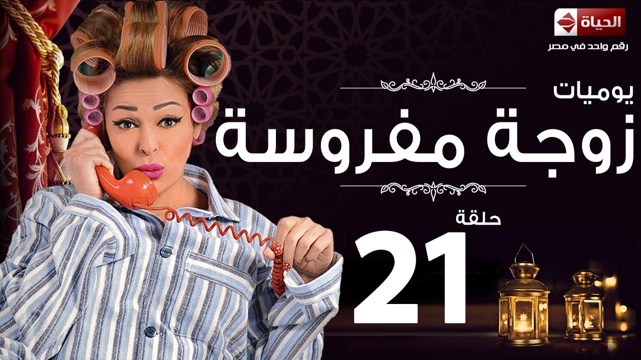 مسلسل يوميات زوجة مفروسة أوى | Yawmiyat Zoga Mafrosa Awy - يوميات زوجة مفروسة اوى ج1 - الحلقة 21