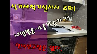 식기세척기 설치 주의점-인덕션아래 식기세척기 설치(고장…