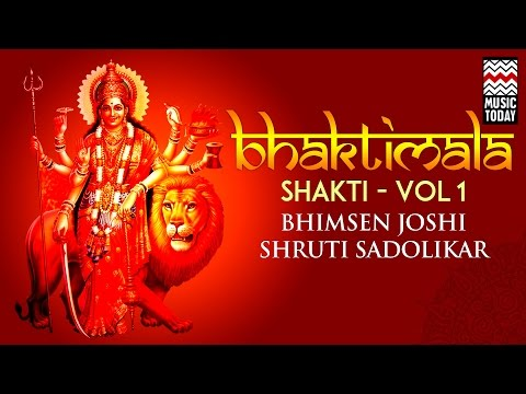 Bhaktimala - Shakti | Vol 1 | Audio Jukebox | Devotional | Pt. Bhimsen Joshi | Shruti Sadolikar