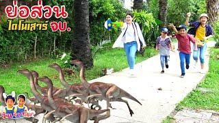 ไฟฉายย่อส่วนตามจับไดโนเสาร์หลุด!! มารักษาที่สวนสัตว์ไดโนเสาร์ Jurassic World ep.5 จบ- วินริวสไมล์