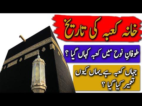 Khana Kaaba Ki Tameer Ka Waqia @Sunehray Waqiat