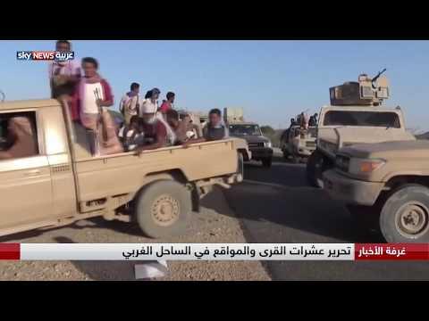 اليمن.. تقدم المقاومة نحو الحديدة وتقهقر الميليشيات  - نشر قبل 6 ساعة