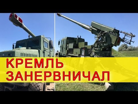 В Кремле боятся САУ 'Богдана'