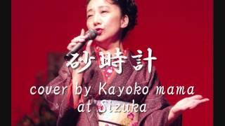 砂時計 cover by Kayoko mama at Sizuka