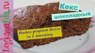 Кекс шоколадный в домашних условиях: простой видео рецепт. Быстро, вкусно!
