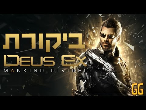 ביקורת - Deus Ex: Mankind Divided