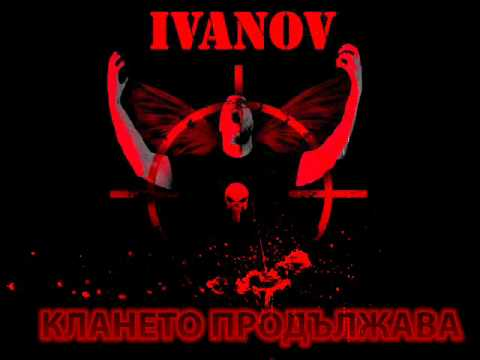 IVANOV - I've told myself (with Cryptic Wisdom)