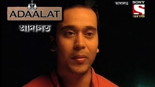Adaalat - আদালত (Bengali) - Ep 331 Bird Lover (Part-1)