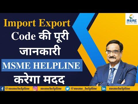 Import Export Code की पूरी जानकारी