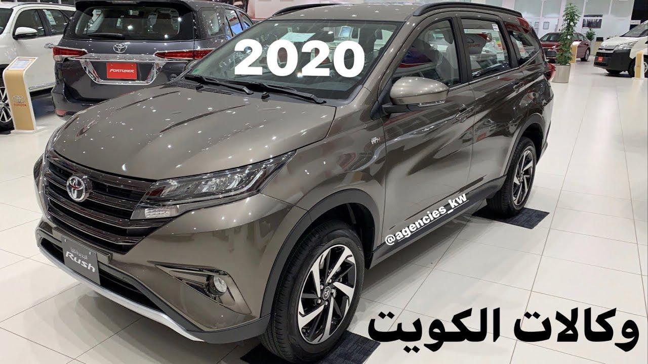 Download تويوتا راش 2020 الكويت كامل المواصفات صرفيه ممتازه وارد الساير الكويت