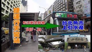 [上引水產交通指南] 如何在捷運行天宮站搭公車到台北魚市,只要十分鐘就可以吃到美味的海鮮!
