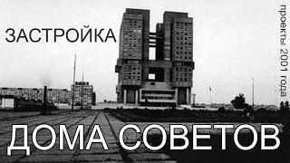 реконструкция Дома Советов в Калининграде. Эфир от 3 ноября 2001 года