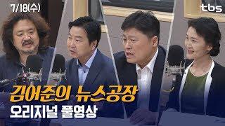 7.18(수) 김어준의 뉴스공장 / 홍종학, 김정민, 강미진, 김은지