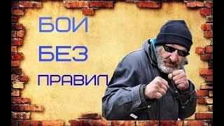 Русский Трейлер/Пародия/бои без правил